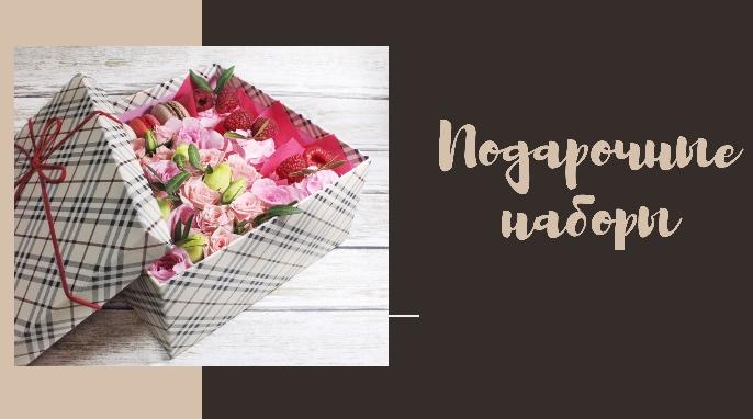 подарочные наборы с цветами